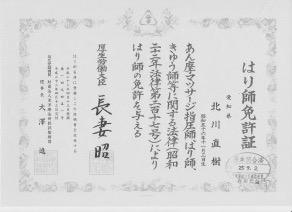 北川鍼免許