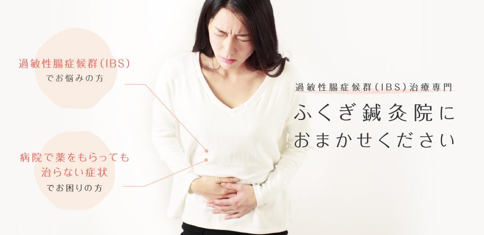 過敏性腸症候群(IBS)なら ふくぎ鍼灸院におまかせください