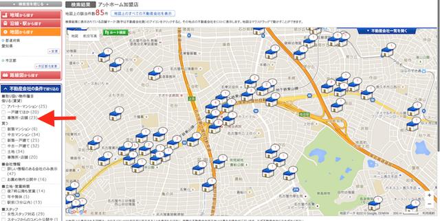 アットホーム地図