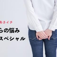 【NHKあさイチ】おならの悩み解消スペシャルまとめ