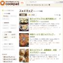 低フォドマップ(FODMAP)食レシピのリンク集