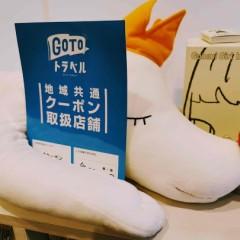 GoToの地域クーポン使えるようになったので名古屋までのツアー代金まとめてみた