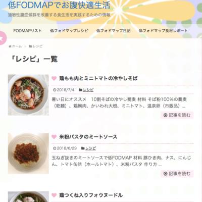 お腹快適生活低フォドマップレシピ