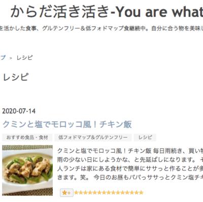 からだ活き活き低フォドマップ食レシピ